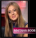 Милана 8008