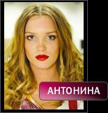 1279506614_Antonina_134