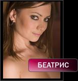 Беатрис