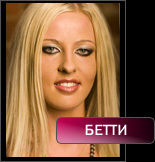 1279506614_Betti_34