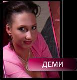 1279506614_Demi_1