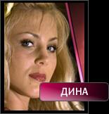 1279506614_Dina_25