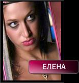 1279506614_Elena_
