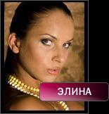 1279506614_Elina_116