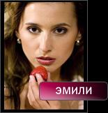 1279506614_Emili_30