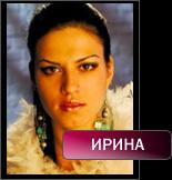 1279506614_Irina_167