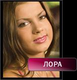 1279506614_Lora_48