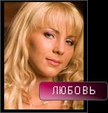 1279506614_Lyubov_108
