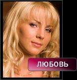 1279506614_Lyubov_115