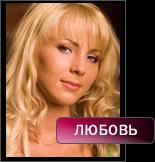 1279506614_Lyubov_164