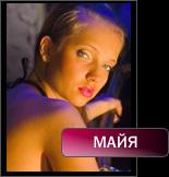 1279506614_Majya_117