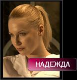 1279506614_Nadezhda_160