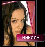 1279506614_Nikol_17