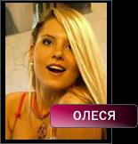 1279506614_Olesya_122