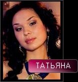 1279506614_Tatyana_114