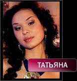 1279506614_Tatyana_163