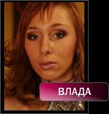 1279506614_Vlada_133