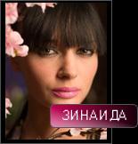 1279506614_Zinaida_110
