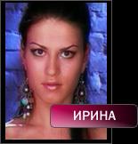 1279506615_Irina_275
