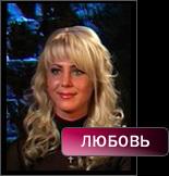 1279506615_Lyubov_276