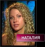 1279506615_Nataliya_274